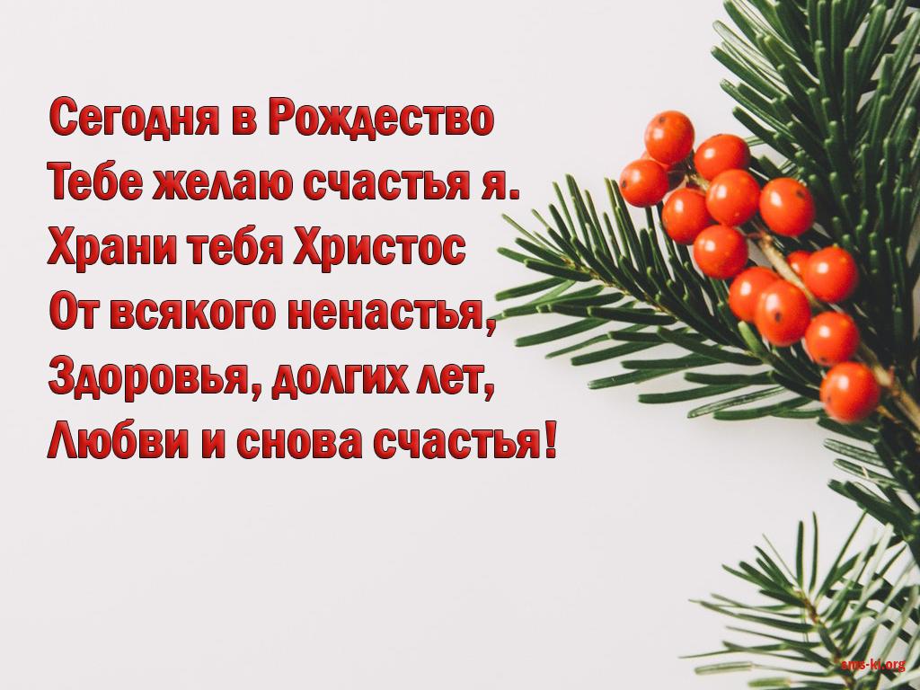 Открытка - Сегодня в Рождество