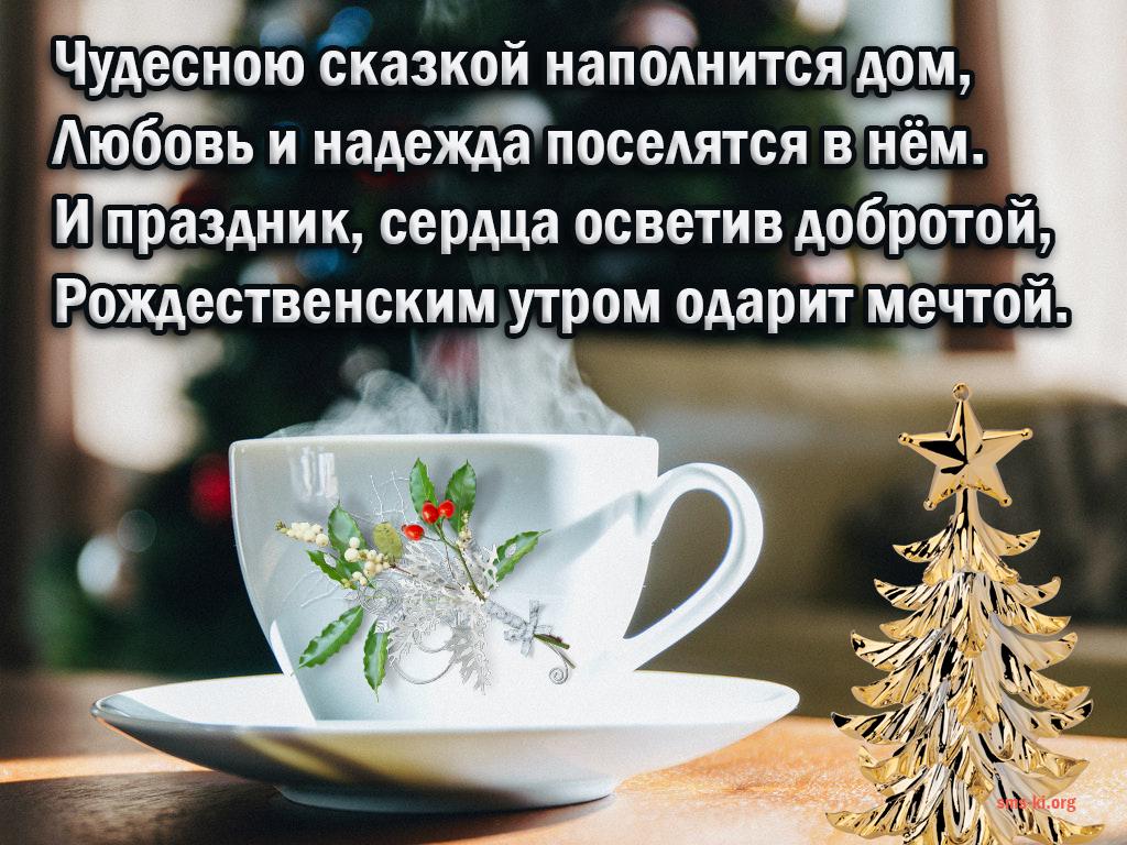 Открытка - Праздник Рождества