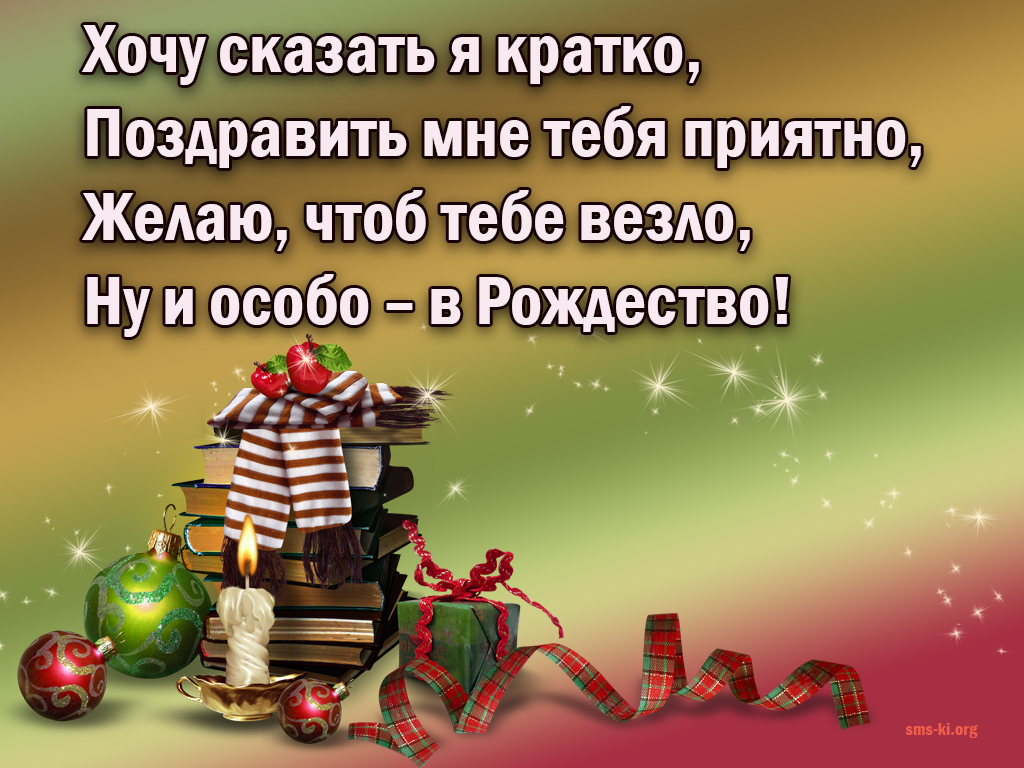 Открытка - Поздравить в  Рождество