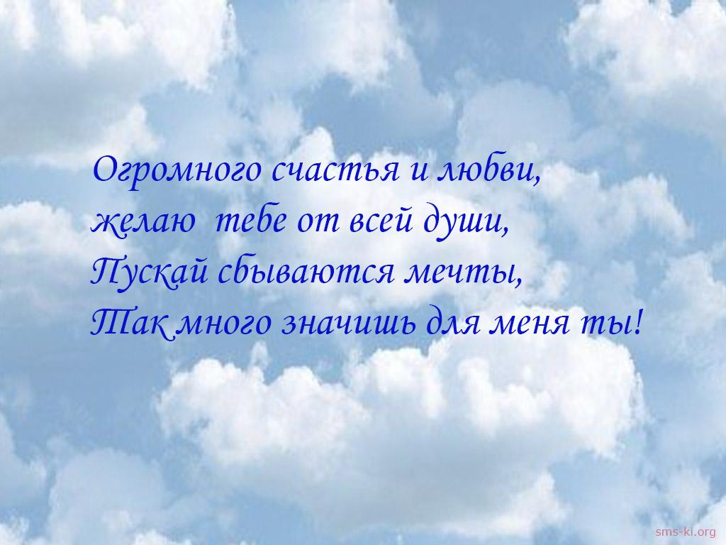 Открытка - Счастья и любви