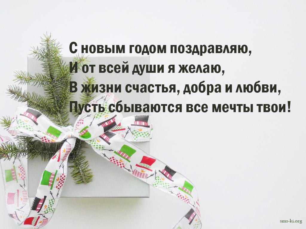 Открытка - С новым годом поздравление