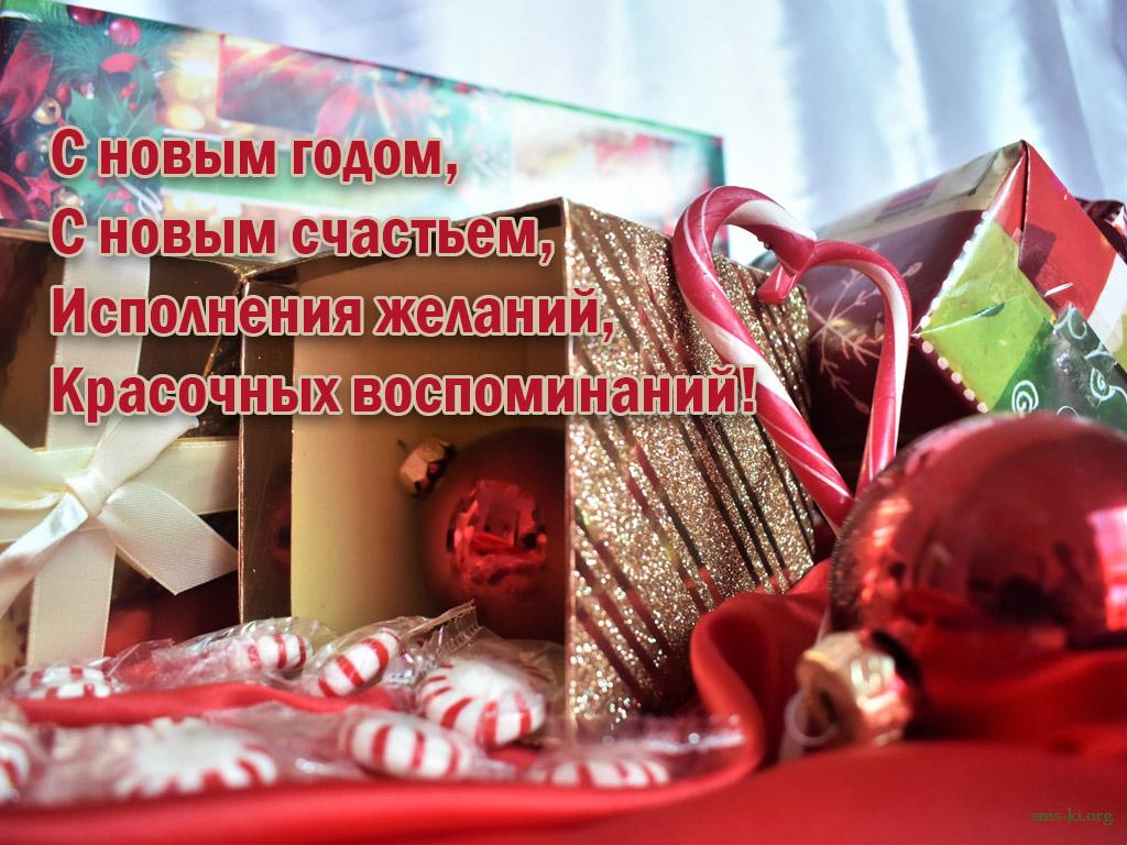 Открытка - Красочных воспоминаний в новом году