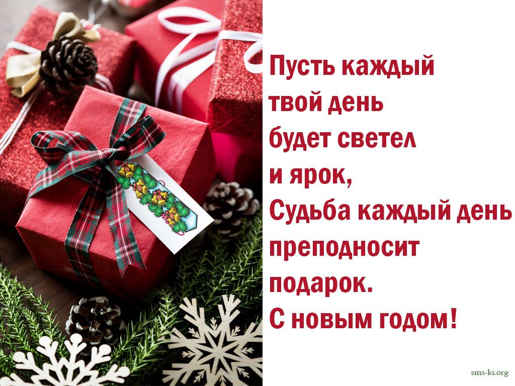 Открытка - Новогоднее пожелание для друга или подруги