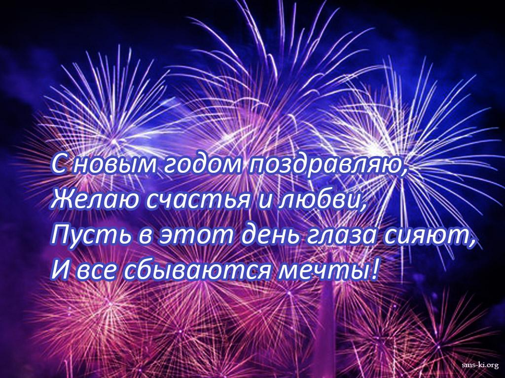Открытка - Поздравление с новым годом