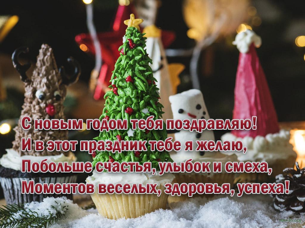 Открытка - С новым годом тебя поздравляю