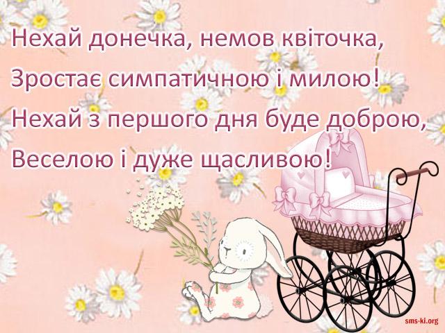 Листівки - Привітання з народженням доньки