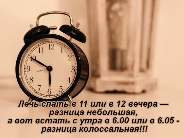 Открытка - Лечь спать в 11 или в 12