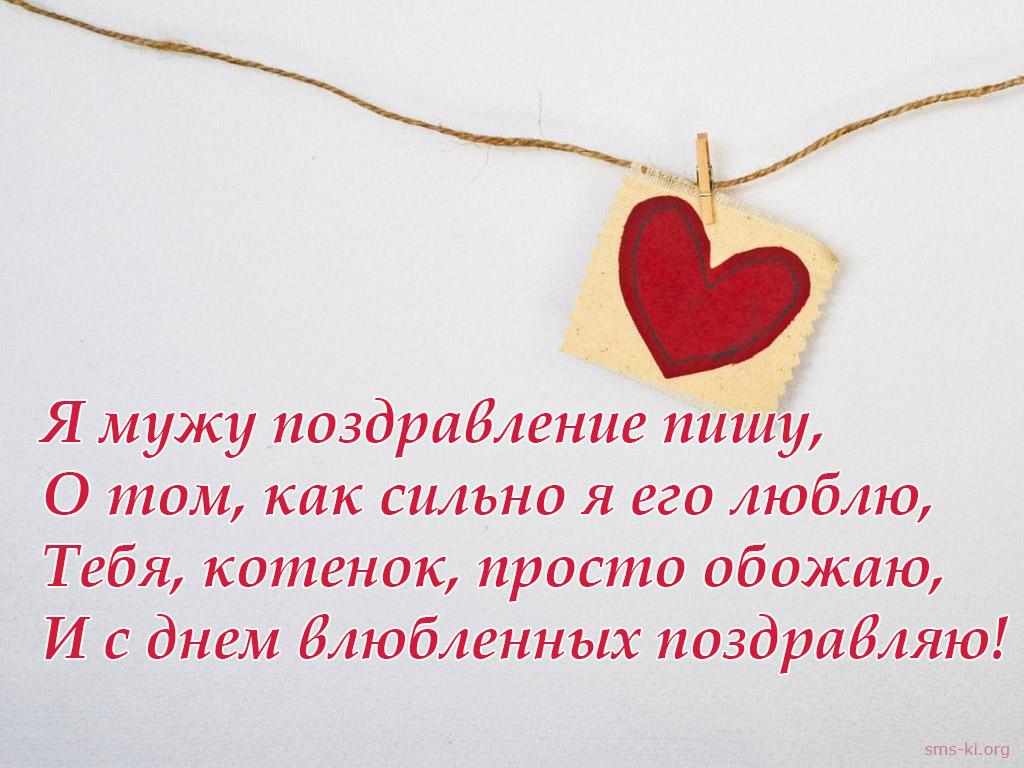 Открытка - С днем Валентина, мужу