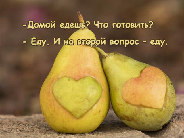 Открытка - Про еду