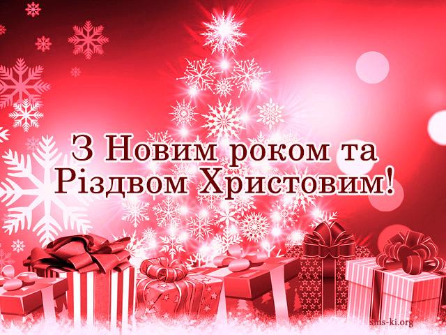Листівка - З Новим роком та Різдвом вітання