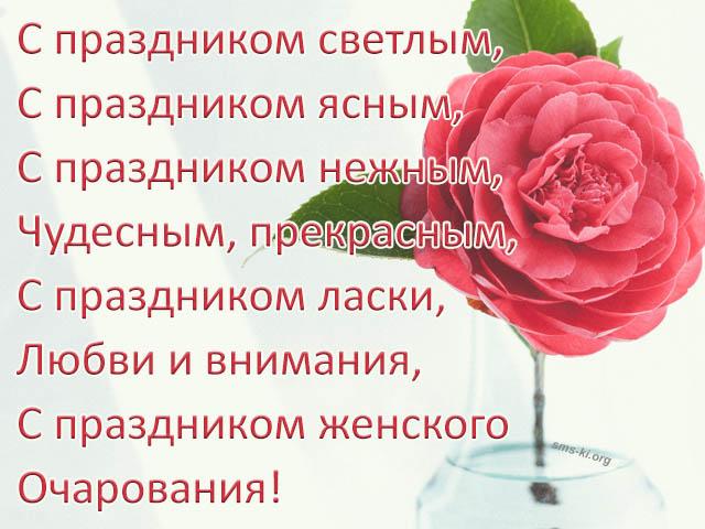 Открытка - С женским праздником