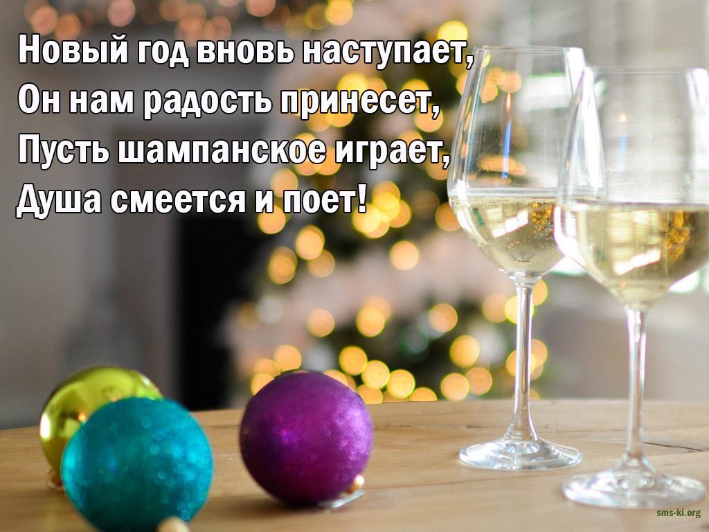 Открытки - Новый год наступает