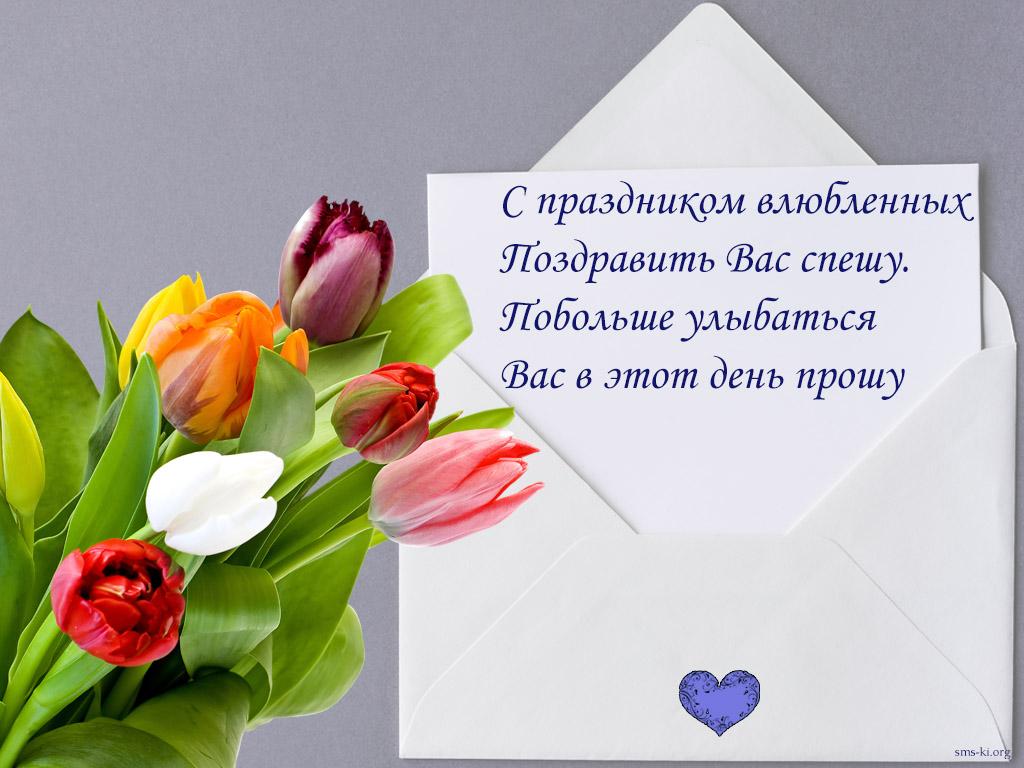 Открытки - С праздником влюбленных