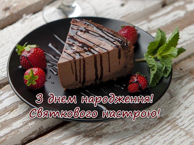 Листівка - З Днем народження - картинка з шоколадним тортом