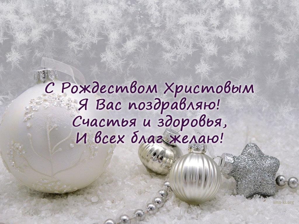 Открытка - С Рождеством Христовым поздравляю