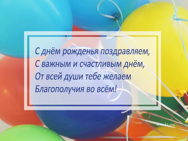Открытка - С днём рожденья поздравление