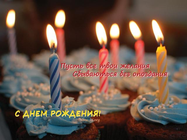 Открытка - С днем рождения брату, другу, подруге