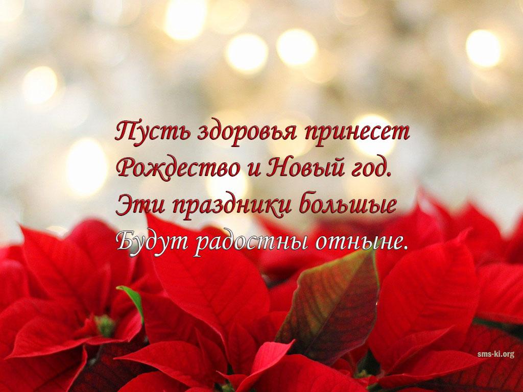 Открытка - Рождество и Новый год