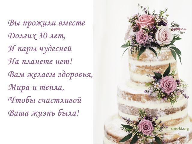 Открытка - 30 лет - Жемчужная Свадьба