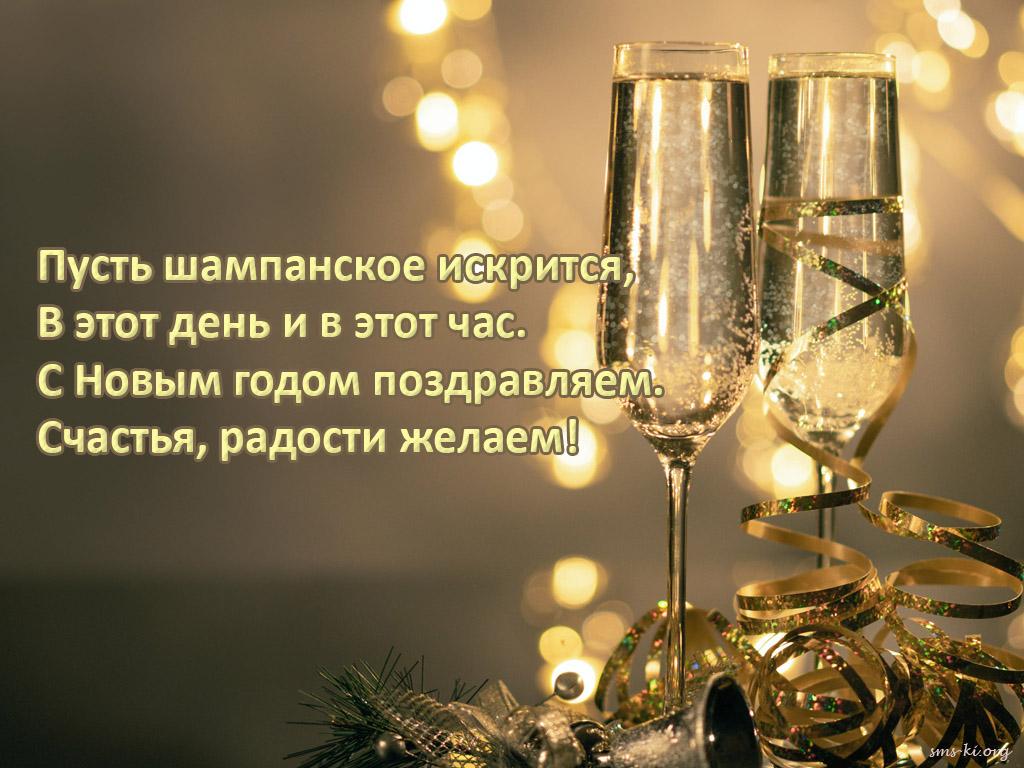 Открытка - Пусть шампанское искрится