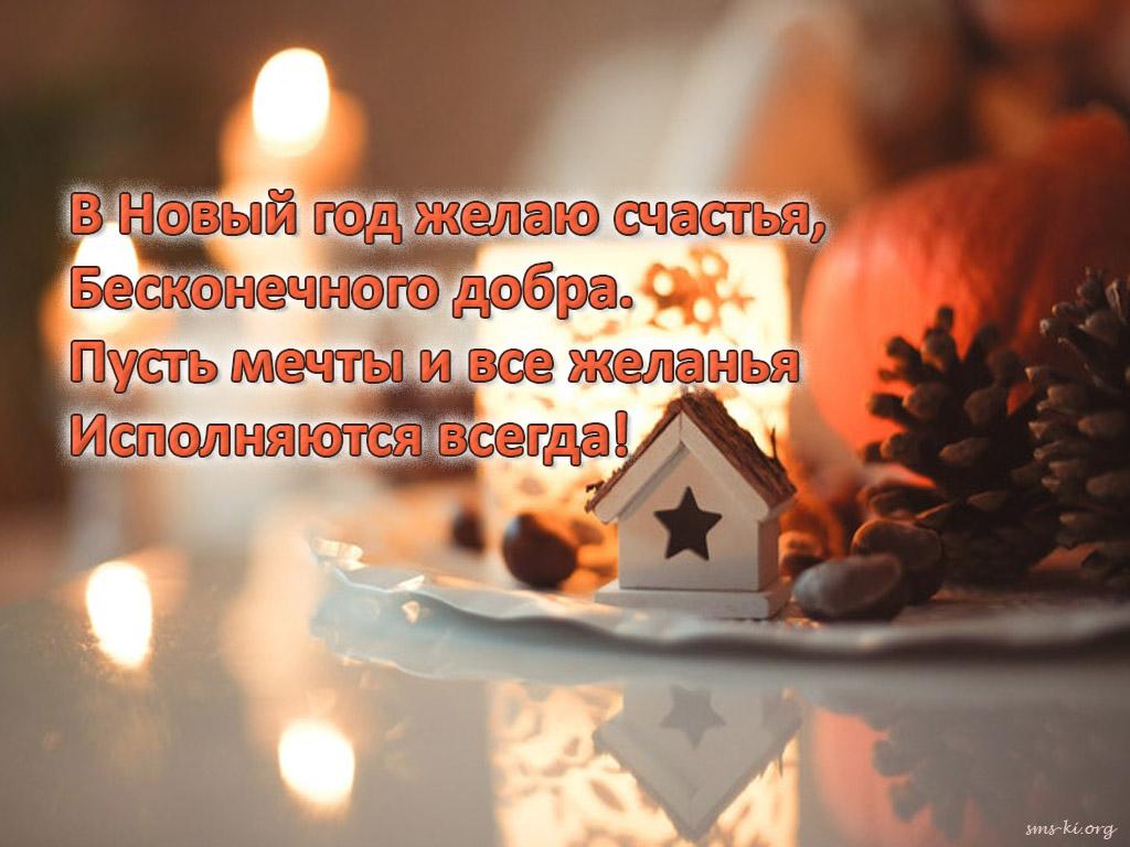 Открытка - В Новый год желаю счастья