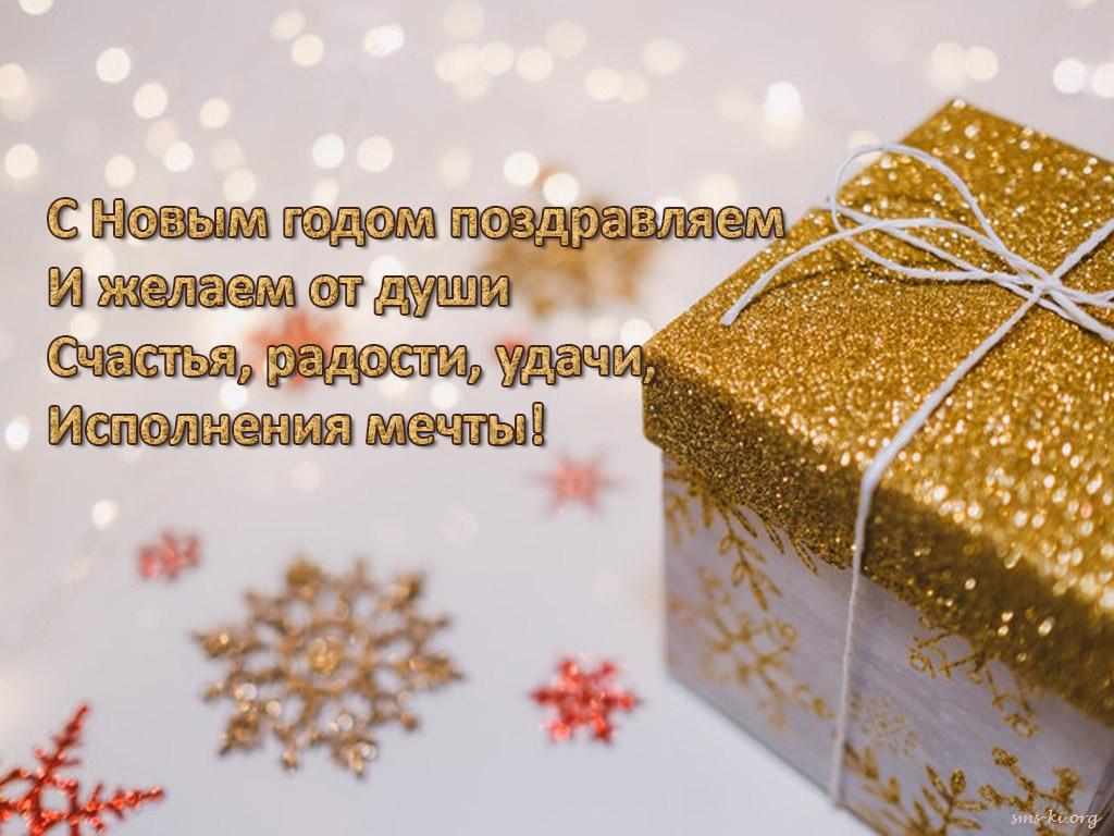 Открытка - C Новым годом