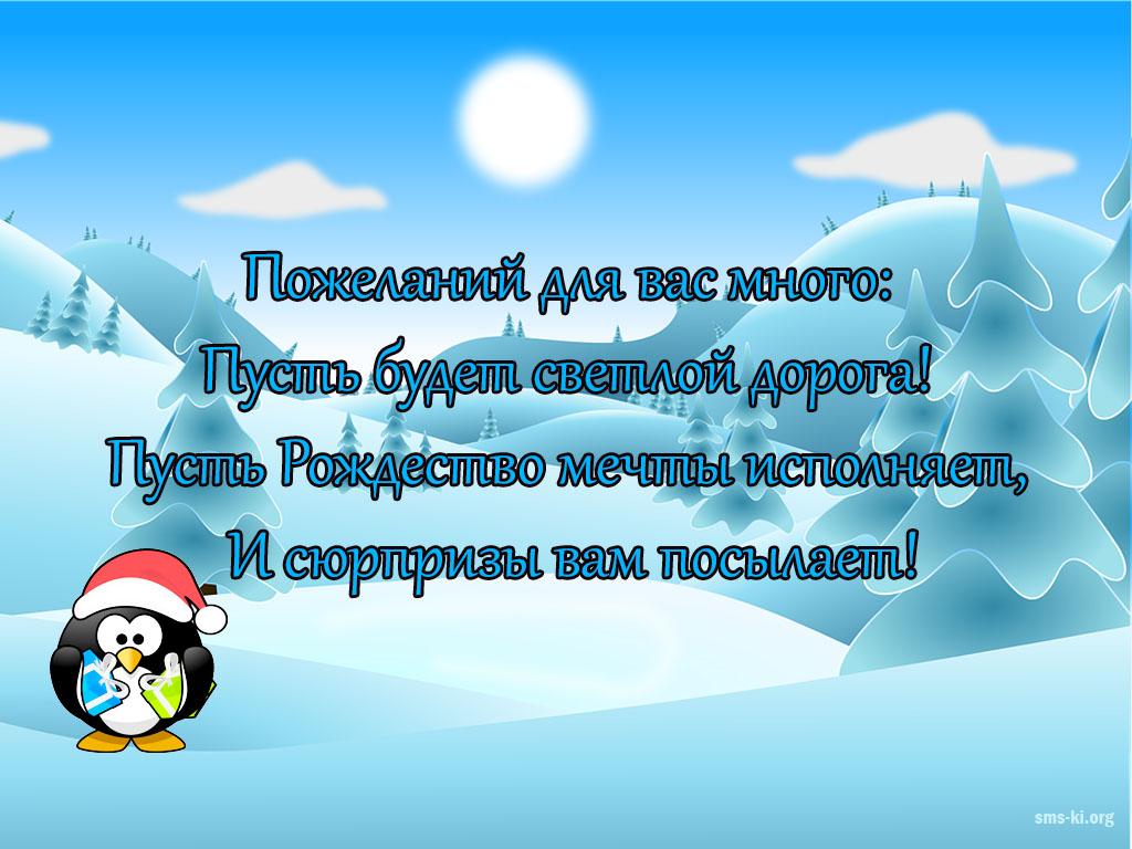 Открытка - Пусть Рождество мечты исполняет