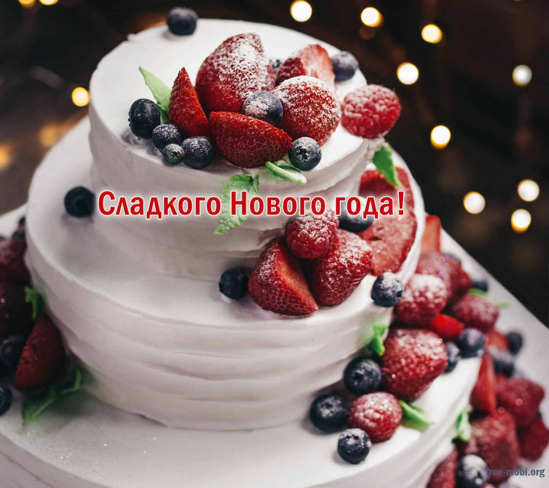 Обои - Большой торт на новый год