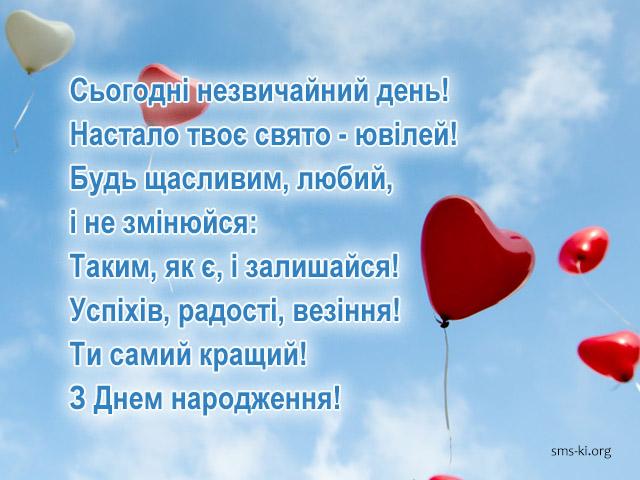 Листівка - З ювілеєм коханому
