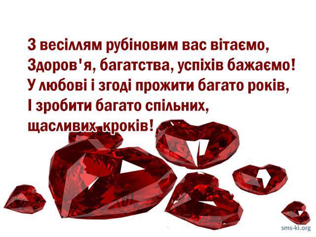 Листівка - З весіллям рубіновим (40 років)