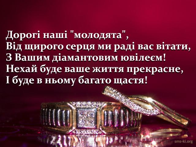 Листівка - 60 років річниця весілля (діамантове)