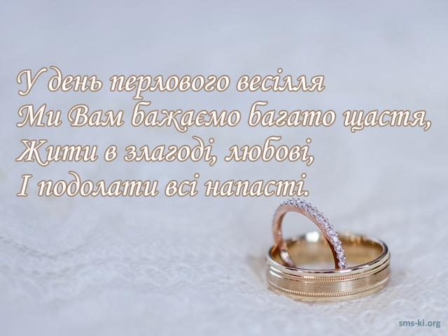 Листівка - Перлове весілля (30 років річниця весілля)