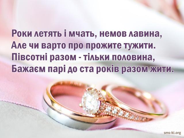 Листівка - 50 років весілля