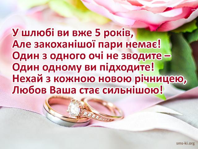 Листівка - 5 років весілля