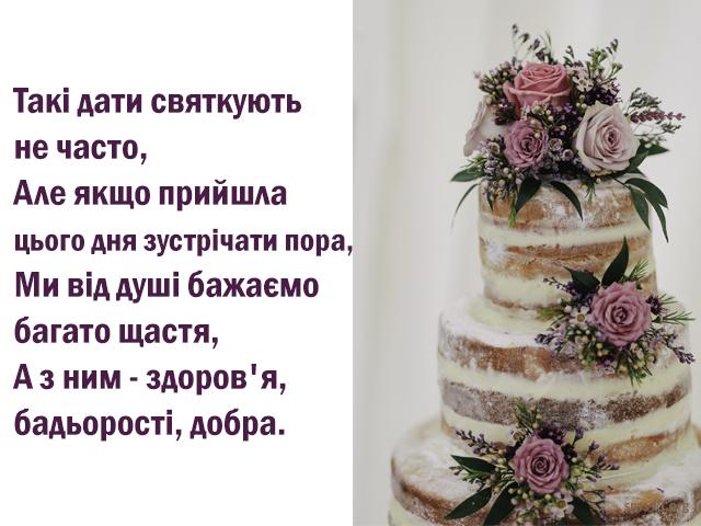 Листівка - З річницею весілля