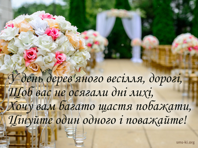 Листівка - З дерев'яним весіллям