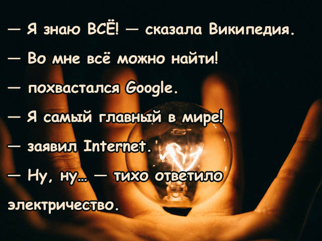 Открытка - Электричество прикол