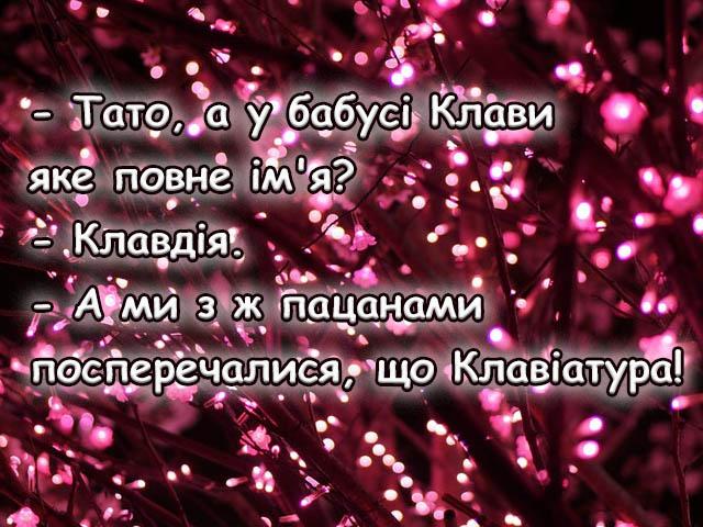 Листівка - Клавдія