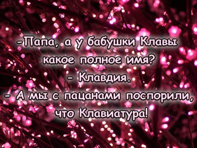 Открытка - Клава