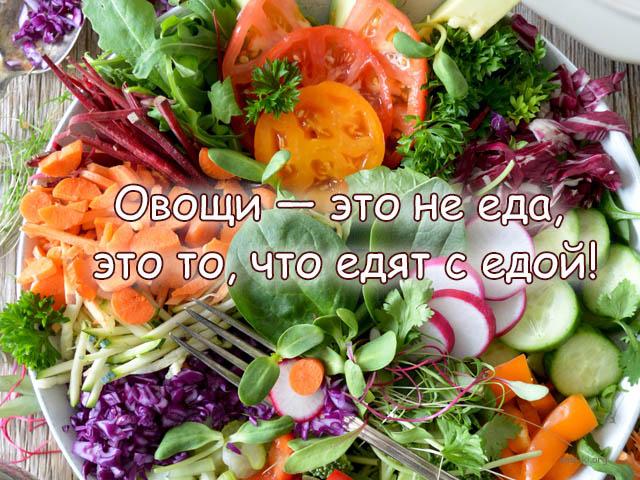 Открытки - Прикол про овощи