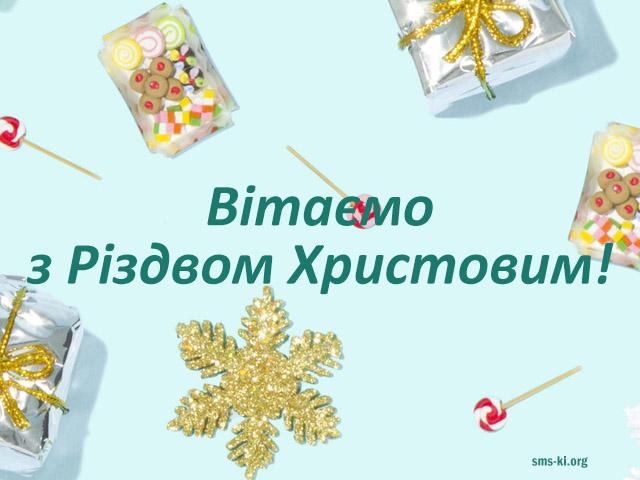 Листівка - Вітаємо з Різдвом Христовим листівка