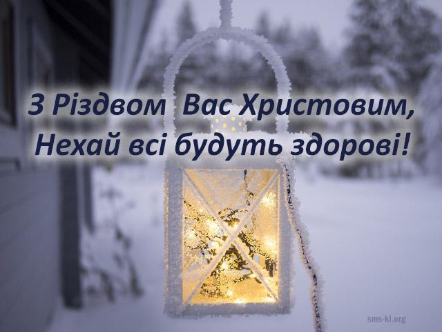 Листівка - З Різдвом привітання