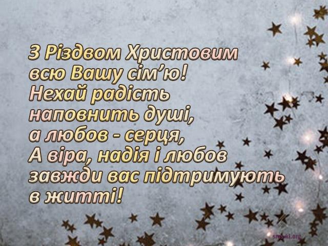 Листівка - Побажання на Різдво і листівка з зірочками