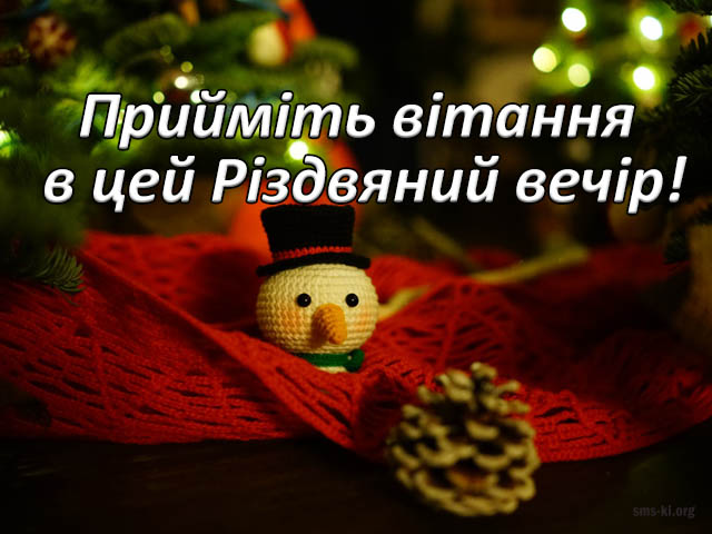 Листівка - Вітання з Різдвом