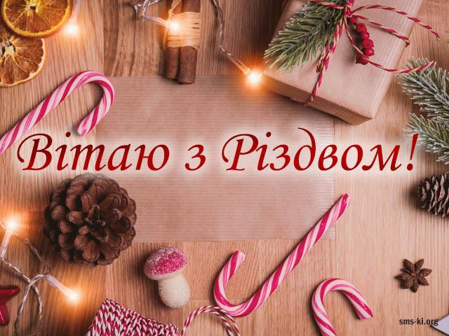 Листівка - Вітаю з Різдвом