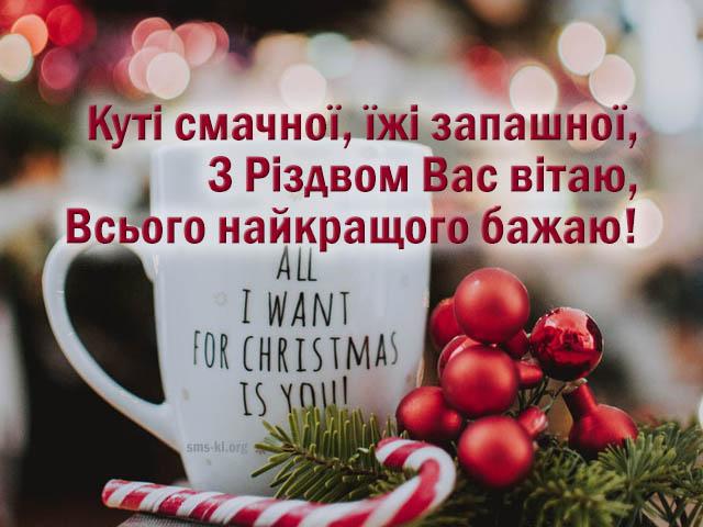 Листівка - З Різдвом вас вітаю