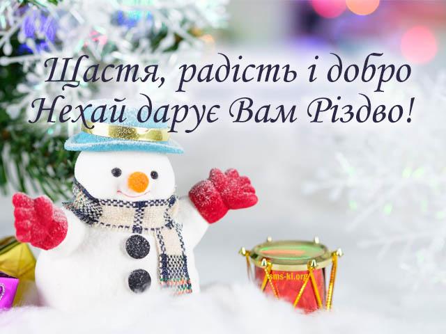Листівка - Різдвяна листівка