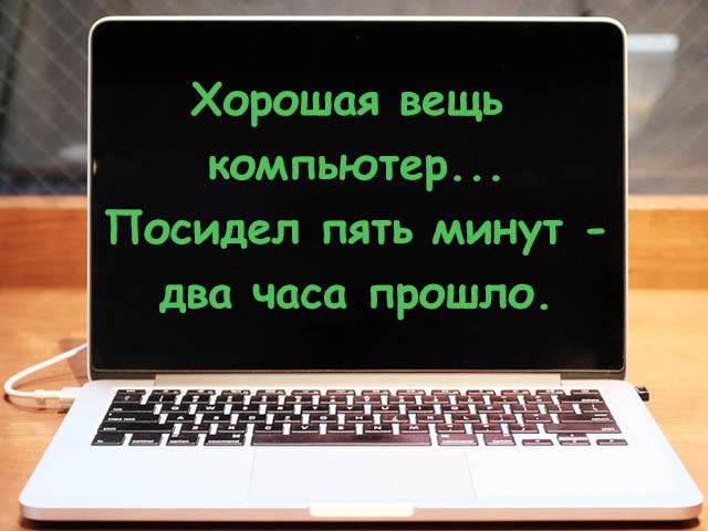 Открытка - Прикол про компьютер