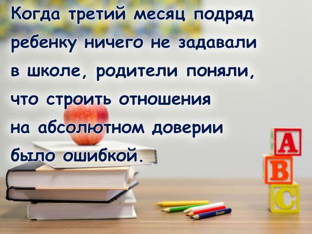 Открытка - Про уроки