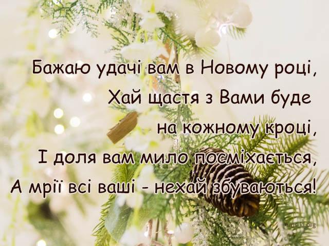 Листівка - Побажання щастя в новому році